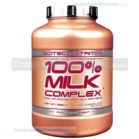 100% Milk Complex 2350 г