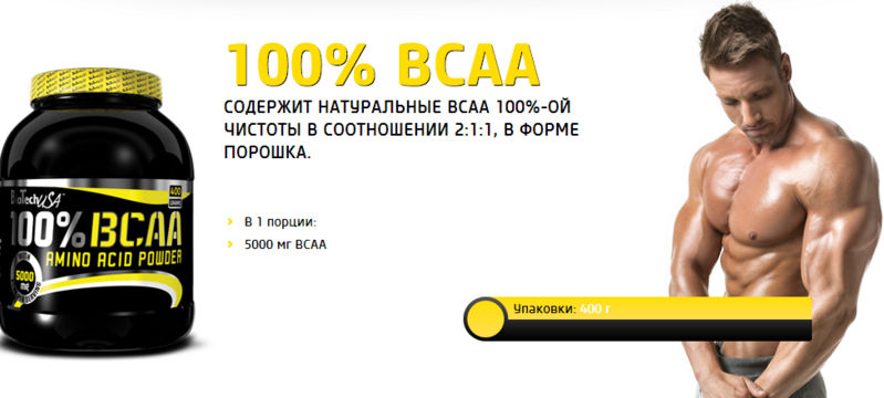 100% BCAA 400 грамм