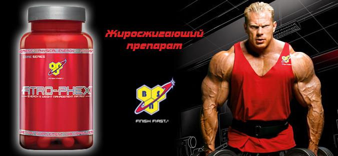 Atro-Phex 48 капсул