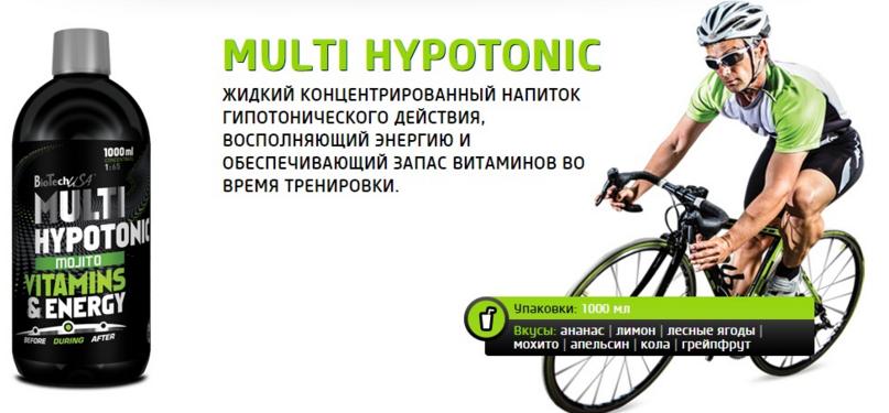 Multi Hypotonic Darink 1000 мл