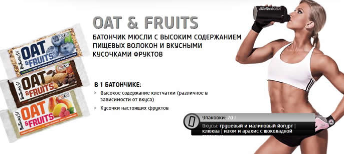 Oat and fruits 70 г