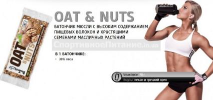 Oat & Nuts 70 г