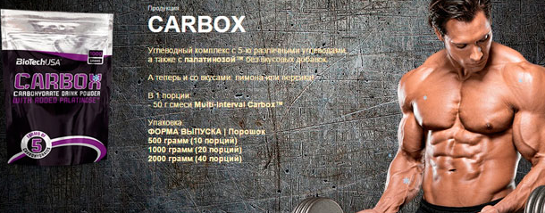 CarboX 1000 г