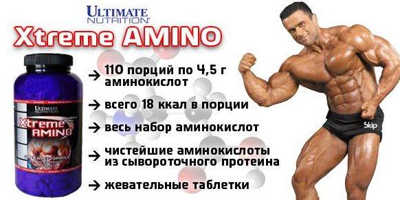 Xtreme Amino 330 таб