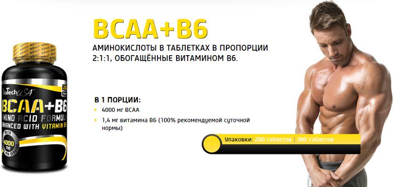BCAA+B6 200 таб
