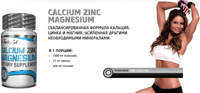 Calcium Zinc Magnesium 100 таб