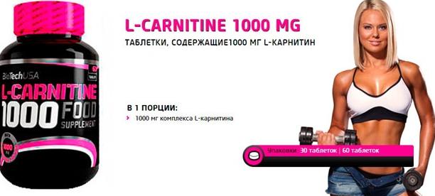 L-Carnitine 1000 60 таб