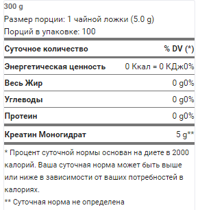 BioTech 100 % Creatine Monohydrate 300 г