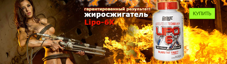 Жиросжигатель Lipo-6X - 120 капсул